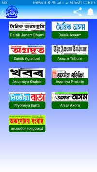 Assamese Newspaper| Govt Jobs | Live Tv | Flim poster