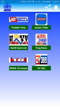 Assamese Newspaper| Govt Jobs | Live Tv | Flim screenshot 1
