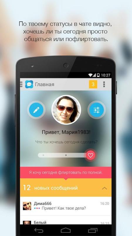 чат для андроид знакомств русский