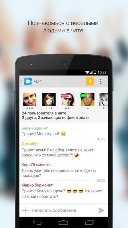русский чат знакомств для андроид