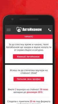 Авто Иконом apk screenshot