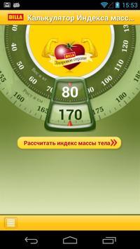 BILLA Россия apk screenshot