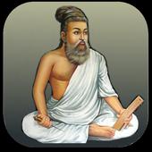 Thirukural Tamil - திருக்குறள் icon