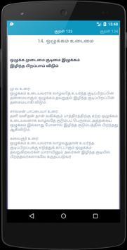 Thirukural Tamil - திருக்குறள் apk screenshot