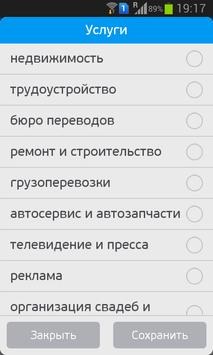 Веди - объявления в 30 странах screenshot 3