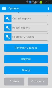 Веди - объявления в 30 странах screenshot 5