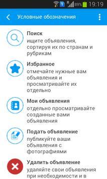Веди - объявления в 30 странах screenshot 6