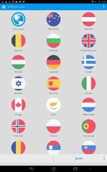 Веди - объявления в 30 странах screenshot 7