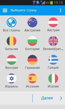 Веди - объявления в 30 странах poster