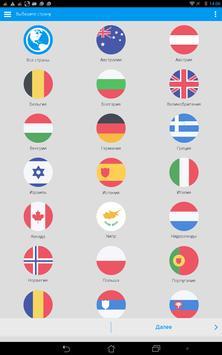 Веди - объявления в 30 странах screenshot 10