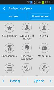 Веди - объявления в 30 странах screenshot 2