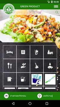 Green Products apk screenshot