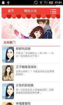 霸道总裁小说精选 apk screenshot
