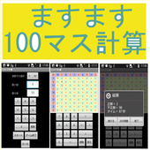 method of 10-by-10 in Japan icon