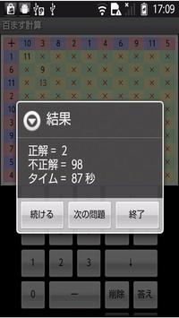 method of 10-by-10 in Japan screenshot 3