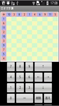 method of 10-by-10 in Japan screenshot 1