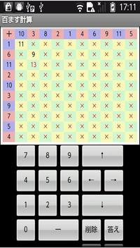 method of 10-by-10 in Japan screenshot 2
