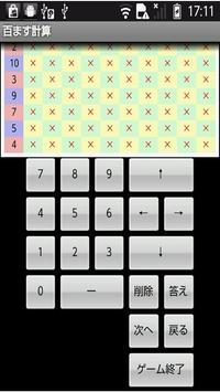method of 10-by-10 in Japan screenshot 4