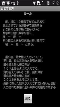 method of 10-by-10 in Japan screenshot 5