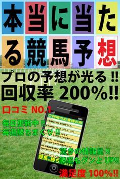 本当に勝てる競馬予想アプリ!万馬券的中させ収支をプラスに♪ apk screenshot