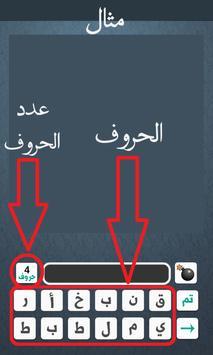 اربع صور و كلمة اجوبة - شامل apk screenshot