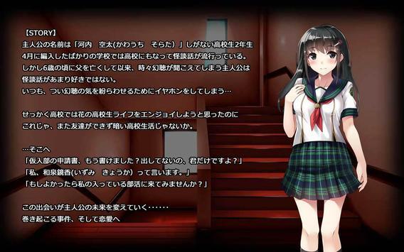 高校の怪談 screenshot 3