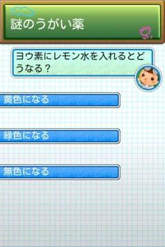 ぼくのじゆう研究所 apk screenshot