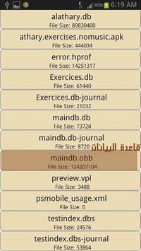 الموسوعة الصوتية الاسلامية screenshot 3