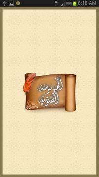 الموسوعة الصوتية الاسلامية poster