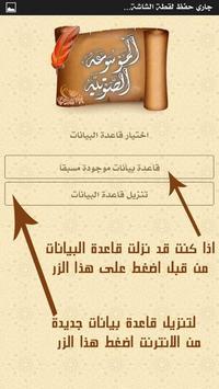 الموسوعة الصوتية الاسلامية screenshot 1