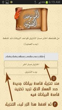 الموسوعة الصوتية الاسلامية screenshot 2