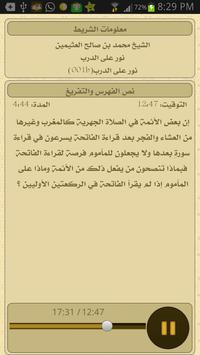 الموسوعة الصوتية الاسلامية screenshot 7