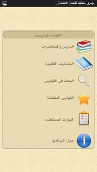 الموسوعة الصوتية الاسلامية screenshot 4