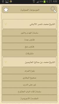 الموسوعة الصوتية الاسلامية screenshot 5