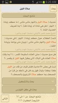 الموسوعة الصوتية الاسلامية screenshot 6