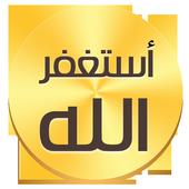 أذكار المسلم - يشتغل تلقائي icon