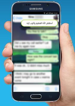 أذكار المسلم - يشتغل تلقائي screenshot 1