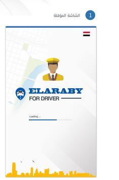 العربى سائق poster