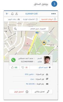 العربى سائق screenshot 1