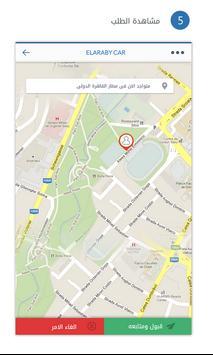 العربى سائق screenshot 2