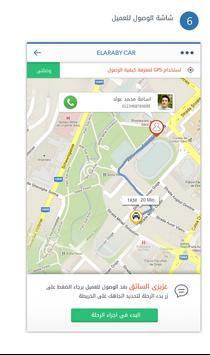 العربى سائق screenshot 3