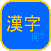 KanjiDict icon