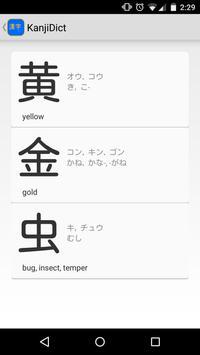 KanjiDict screenshot 1