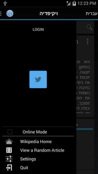Hebrew Wikipedia Offline 1/2 apk screenshot