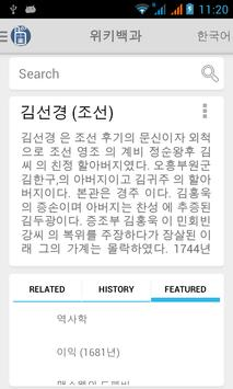Korean Wikipedia Offline poster
