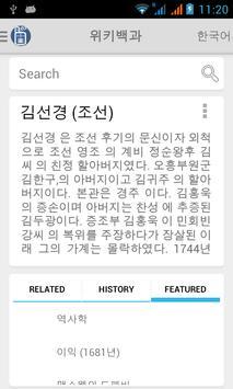 Korean Wikipedia Offline apk screenshot