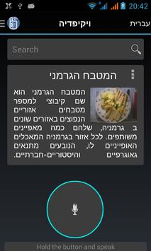 Hebrew Tyoki Offline ABS apk screenshot