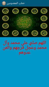 خطب المعصومين عليهم السلام poster