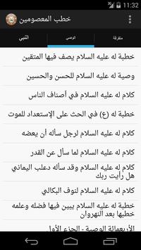 خطب المعصومين عليهم السلام screenshot 10