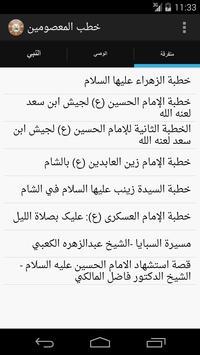 خطب المعصومين عليهم السلام screenshot 11